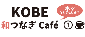 KOBE和つなぎCafe