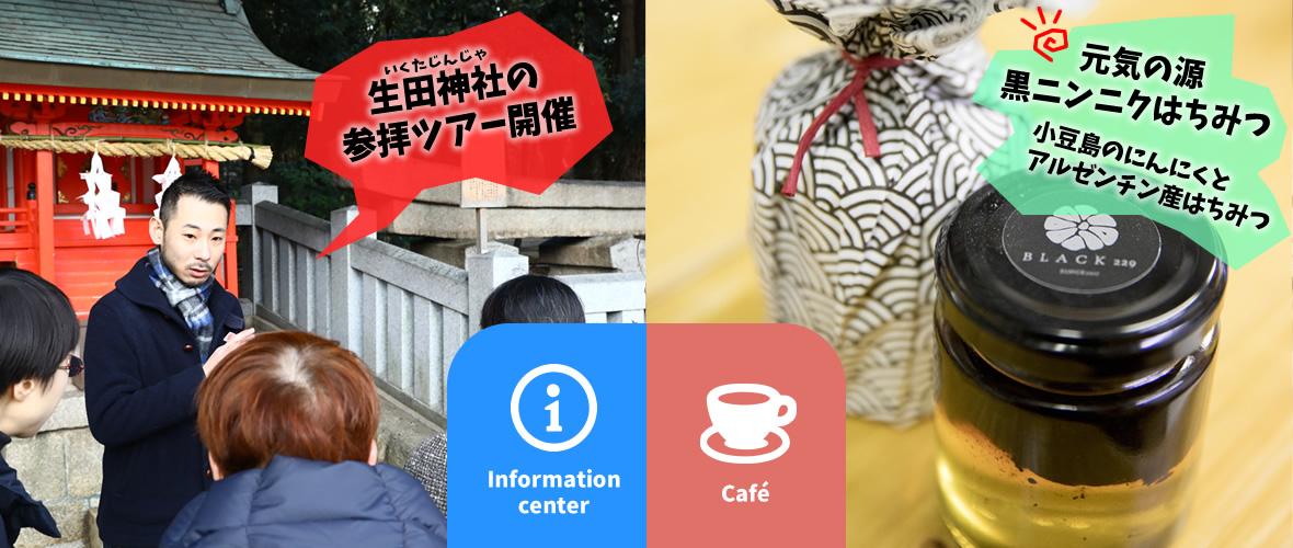 生田神社の参拝ツアー開催-元気の源黒ニンニクはちみつ